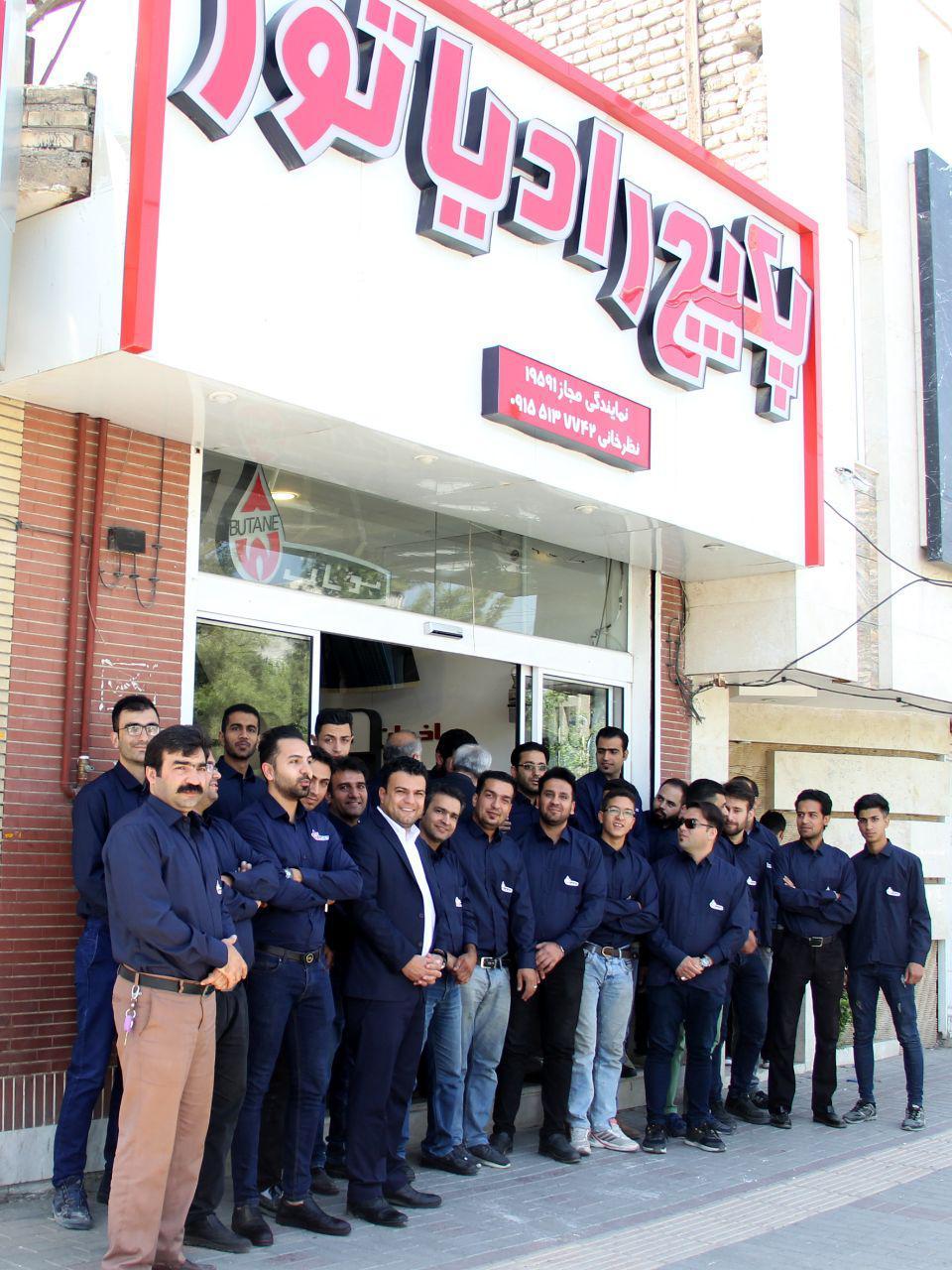 خدمات بوتان در مشهد